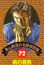 [Sưu tầm]Detective Conan Vol 71 + 72' s Cover + Keyhole  Detective_72