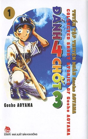 Collected Short Stories of Gosho Aoyama 3rd Base Fourth Volume 1.jpg