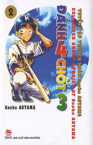 Collected Short Stories of Gosho Aoyama 3rd Base Fourth Volume 2.jpg