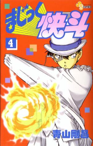 Magic Kaito tome 4 MKVolume_4