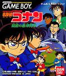 Detective Conan The Suspicious Gorgeous Train 01.jpg