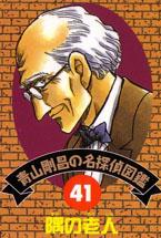隅の老人 : 青山剛昌の名探偵図...
