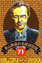 [Sưu tầm]Detective Conan Vol 71 + 72' s Cover + Keyhole  Detective_71