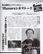10 year cinema guide interview2.jpg