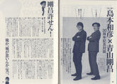 30th Anniversary Book Interview1 3.jpg