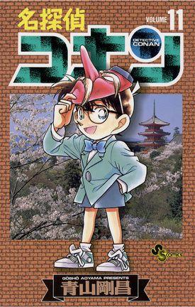 Scan Detective Conan 11 VF - Lecture En Ligne Mangas