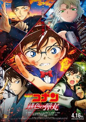Detective Conan Movie 24.jpg