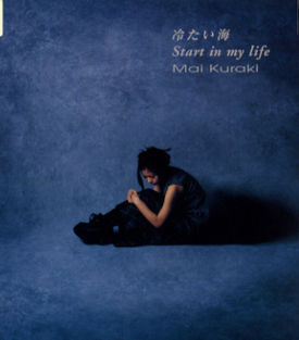 Mai Kuraki - Start in my life.jpg