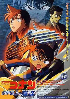 Strategy Above the Depths - Detective Conan Wiki
