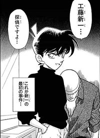 The Locked Room In The Sky Shinichi Kudo S First Case