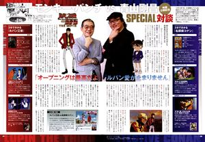Otona Fami 2014-01 Interview 1.jpg