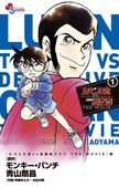 Lupin The Third Vs Detective Conan The Movie (TMCE) Volume 1.jpg