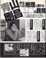 Mystery Academy Book Interview 1.jpg
