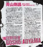 Animedia Gosho interview 3.jpg