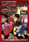 Lupin The Third Vs Detective Conan The Movie 1 (VS).jpg