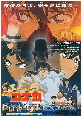 The Private Eyes' Requiem - Detective Conan Wiki
