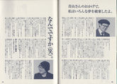 30th Anniversary Book Interview1 5.jpg