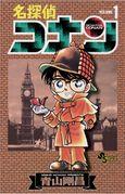 First Manga volume of the series