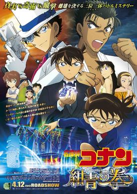 The Fist Of Blue Sapphire Detective Conan Wiki
