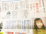 Nagasaki Newspaper 2019 2.jpg