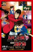 Lupin III vs. Detective Conan- The Movie Novellize.jpg