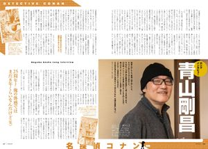 Da Vinci Magazine CrossTalk and Interviews 8.jpg