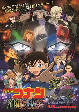 detective conan movie 20 stream