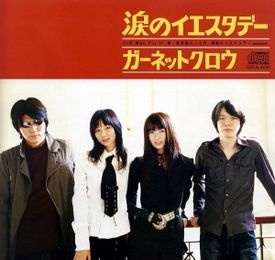 Garnet Crow - Namida no Yesterday.jpg
