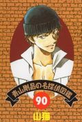 Detective 90.jpg